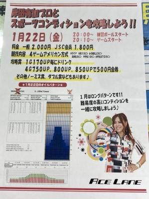 【1月スケジュール】_d0162684_20430688.jpg