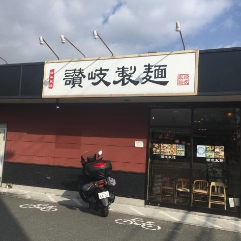 讃岐製麺       箕面半町店_c0118393_11564963.jpg