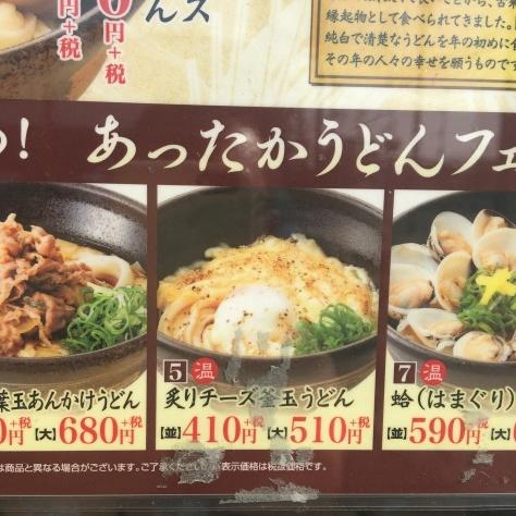 讃岐製麺       箕面半町店_c0118393_11570236.jpg