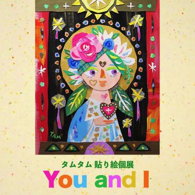 貼り絵個展「You and I」開催してます☆_b0181015_20042742.jpg