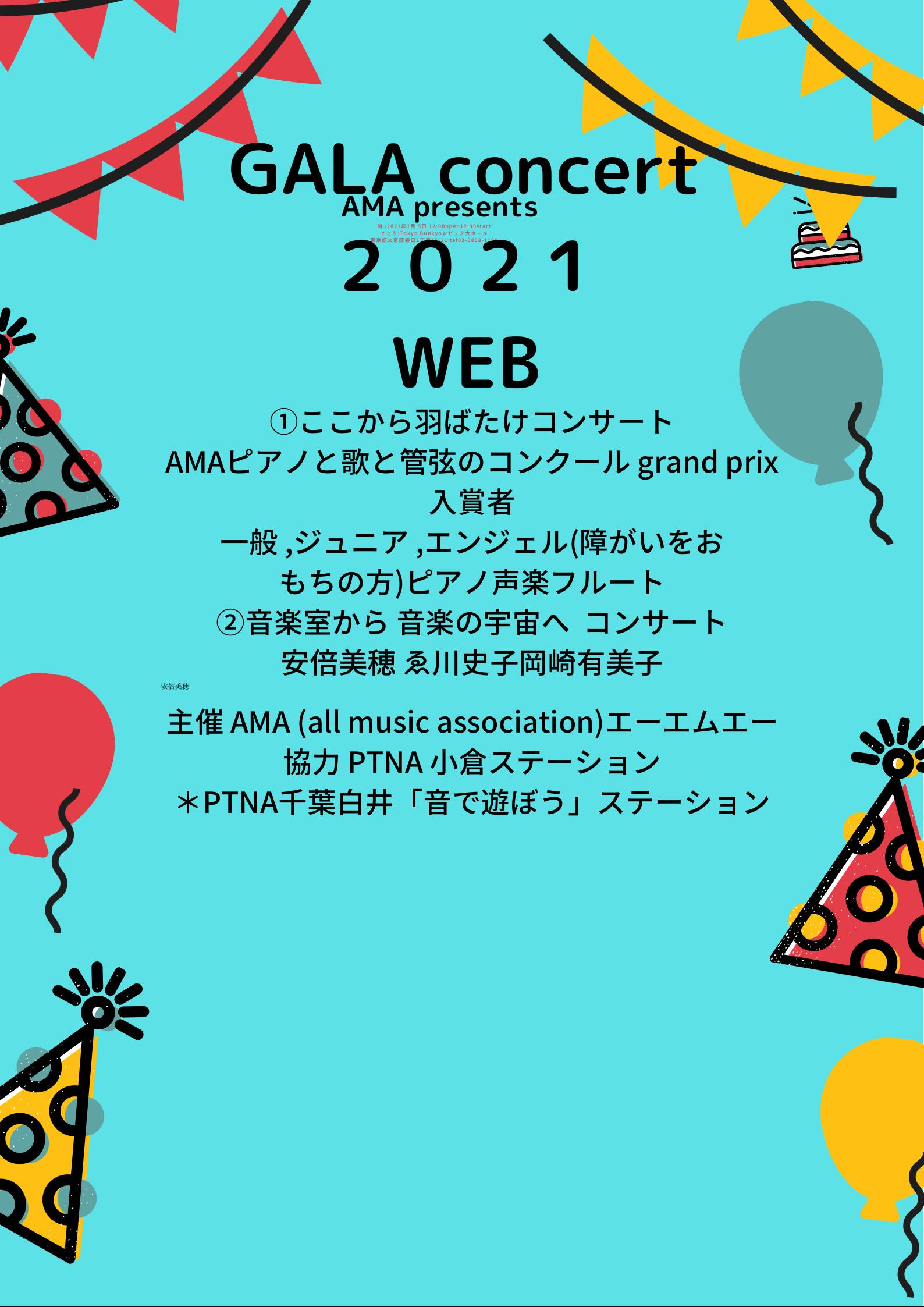 AMA WEBGALA2021 コンサート_f0225419_00184314.png