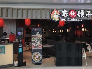 四川麺ランチがたったの28ドル!寶琳の川菜料理店「麻辣娘子」☆Ma La Niang Zi in Po Lam_f0371533_12475040.jpg