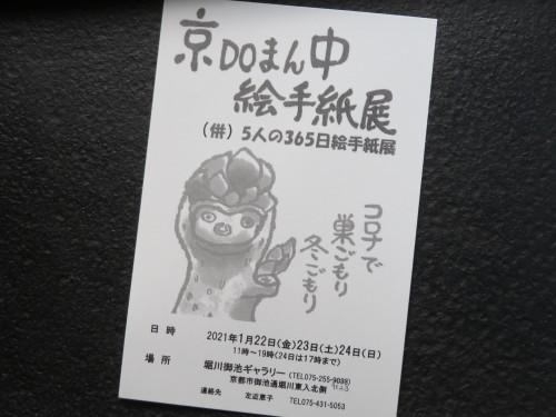『京DOまん中 絵手紙展』のご案内。堀川御池ギャラリーにて。(会期終了)_a0279738_11445131.jpg