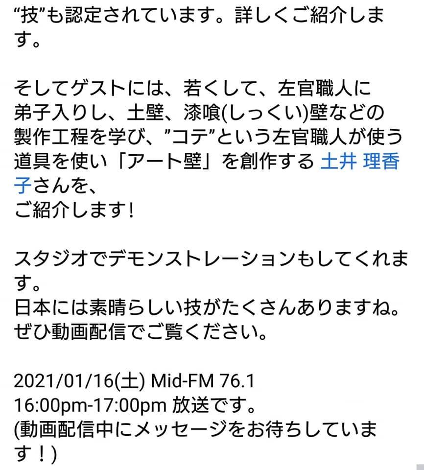 ラジオMID【ディスカバー・ジャパン】_f0373339_11470208.jpg