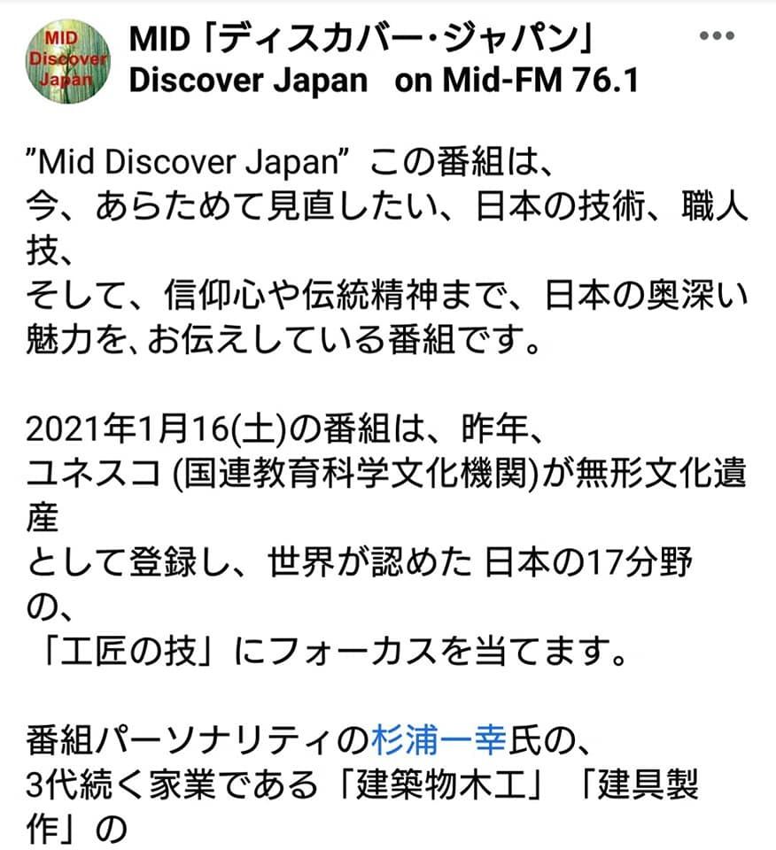 ラジオMID【ディスカバー・ジャパン】_f0373339_11470239.jpg