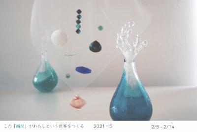 『2021=5』数秘と硝子とアクセサリー展 2/5〜_c0008801_16461603.jpg