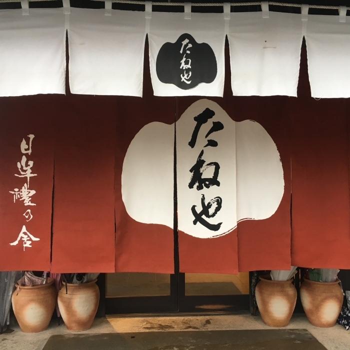たねや 日牟禮乃舍 ~近江八幡~_a0169902_20272051.jpg