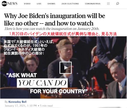 バイデンさんの大統領就任式が『異例』な理由_b0007805_05431485.jpg