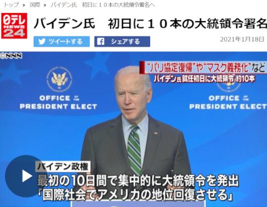 バイデンさんの大統領就任式が『異例』な理由_b0007805_07221112.jpg