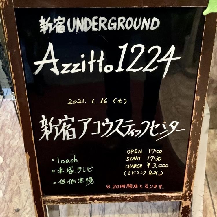 孤独のギター 第138話 「ありがとう、新宿UNDERGROUND Azzitto1224」_d0359212_20453127.jpg