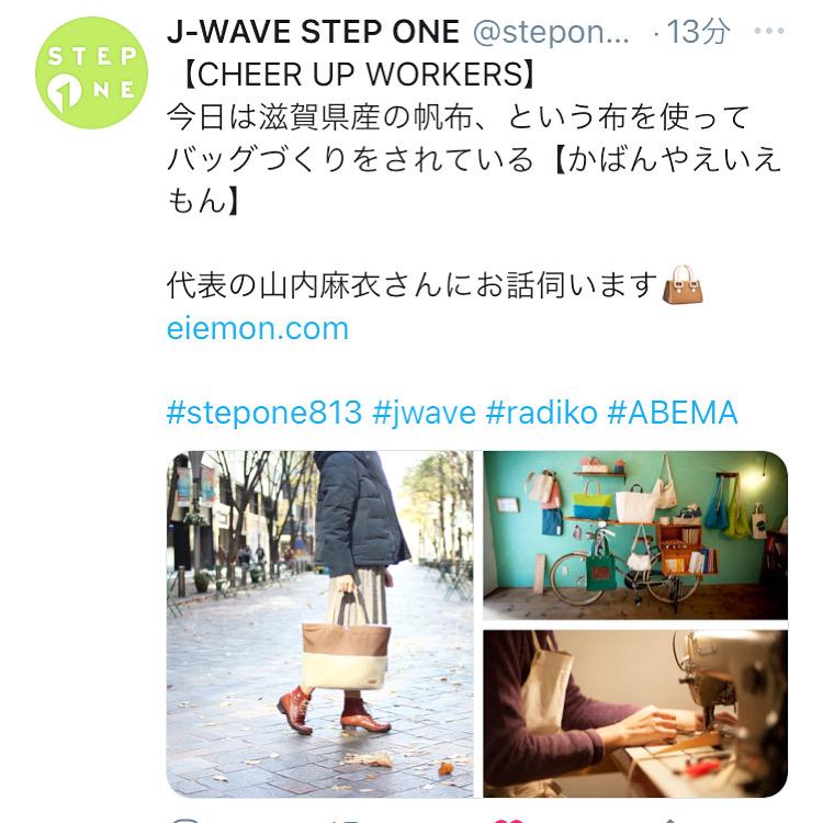 J-WAVE出演いたしました。_c0160822_12113596.jpg