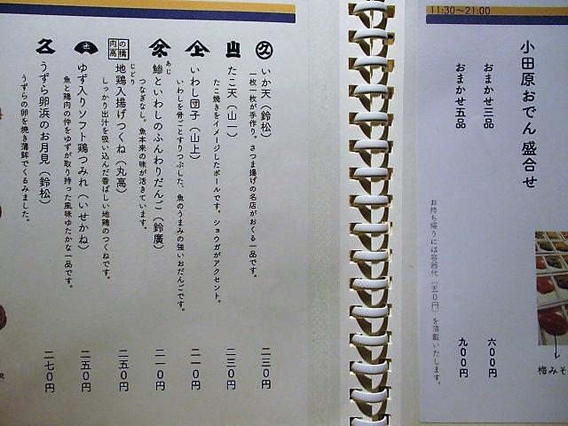 「小田原おでん本店 ミナカ小田原店」で夜飲み♪_c0169330_11173309.jpg