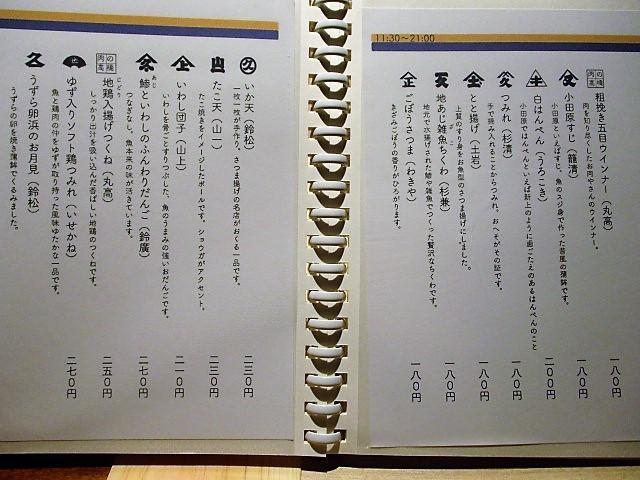 「小田原おでん本店 ミナカ小田原店」で夜飲み♪_c0169330_11174933.jpg
