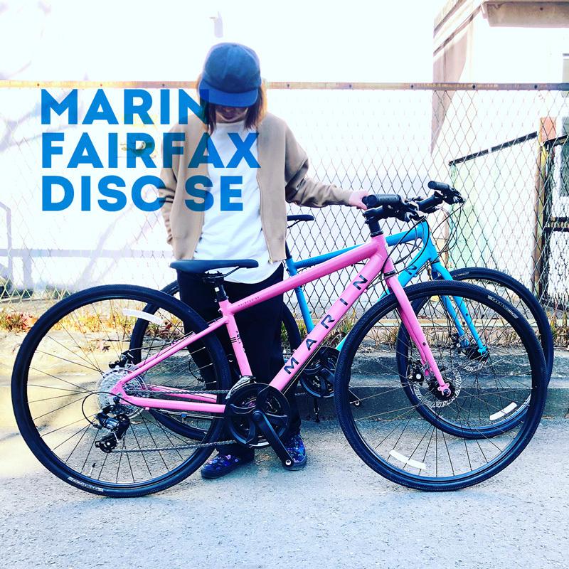 2021 MARIN 「FAIRFAX DISC SE」マリン フェアファックス おしゃれ自転車 オシャレ自転車 自転車女子 自転車ガール クロスバイク_b0212032_15290569.jpeg