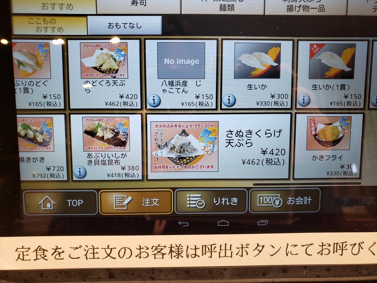 ここもさんのてんぷらとお寿司_e0386141_14103637.jpg