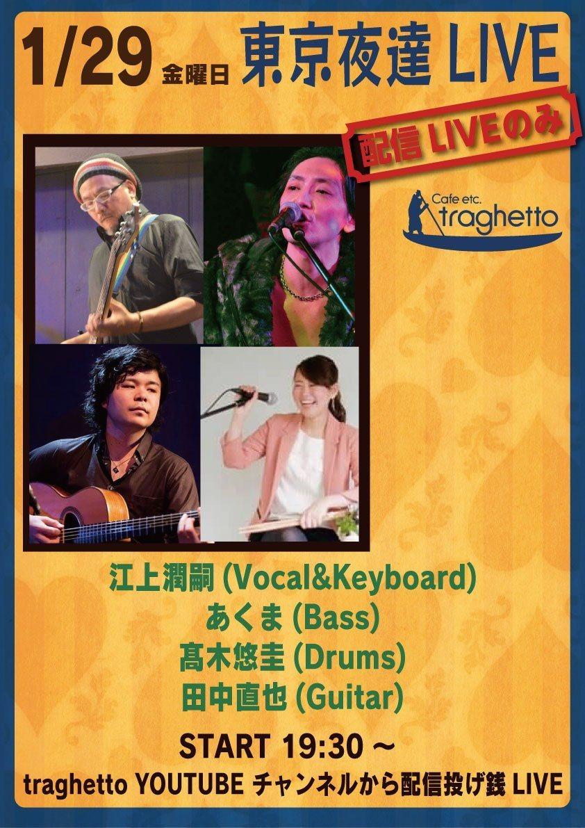 【INFO】210129(FRI)TRAGHETTO 生配信LIVE 【東京夜達】_a0028852_09493758.jpg