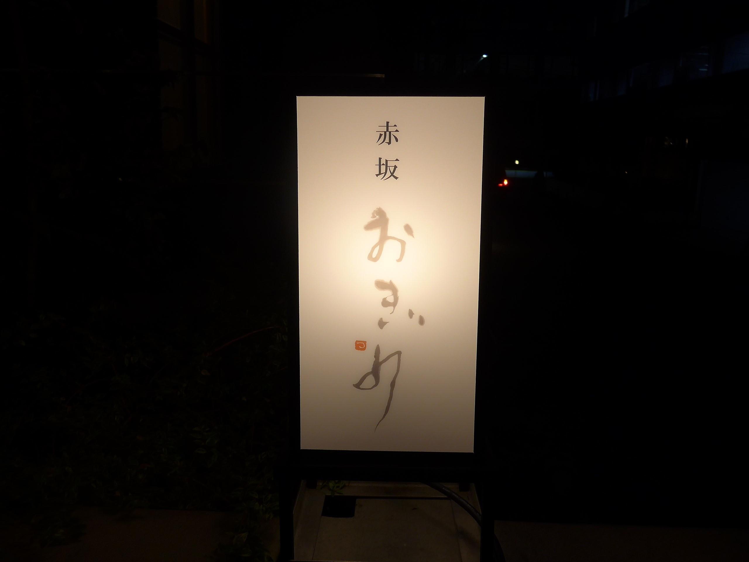 赤坂「赤坂 おぎ乃」へ行く。_f0232060_19330761.jpg