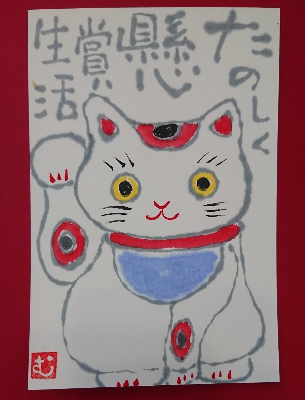 招き猫「楽しく懸賞生活」_b0124466_10320415.jpg