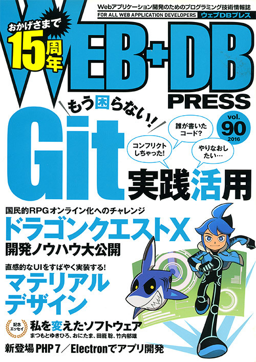 WEB+DB PRESS No.69/No.90_c0001491_14460875.jpg