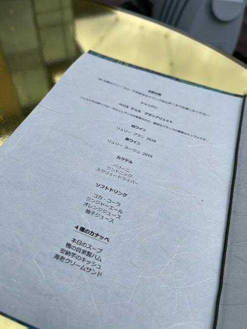 Baccarat ROHAN と、京都フォーシーズンズホテルのシャンパンドーム。_c0108595_23505311.jpeg