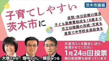 茨木から菅政権NOの審判を!日本共産党の3人を再び市議会へ_c0133503_06473942.jpg