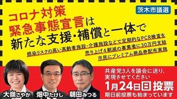 茨木から菅政権NOの審判を!日本共産党の3人を再び市議会へ_c0133503_06483505.jpg