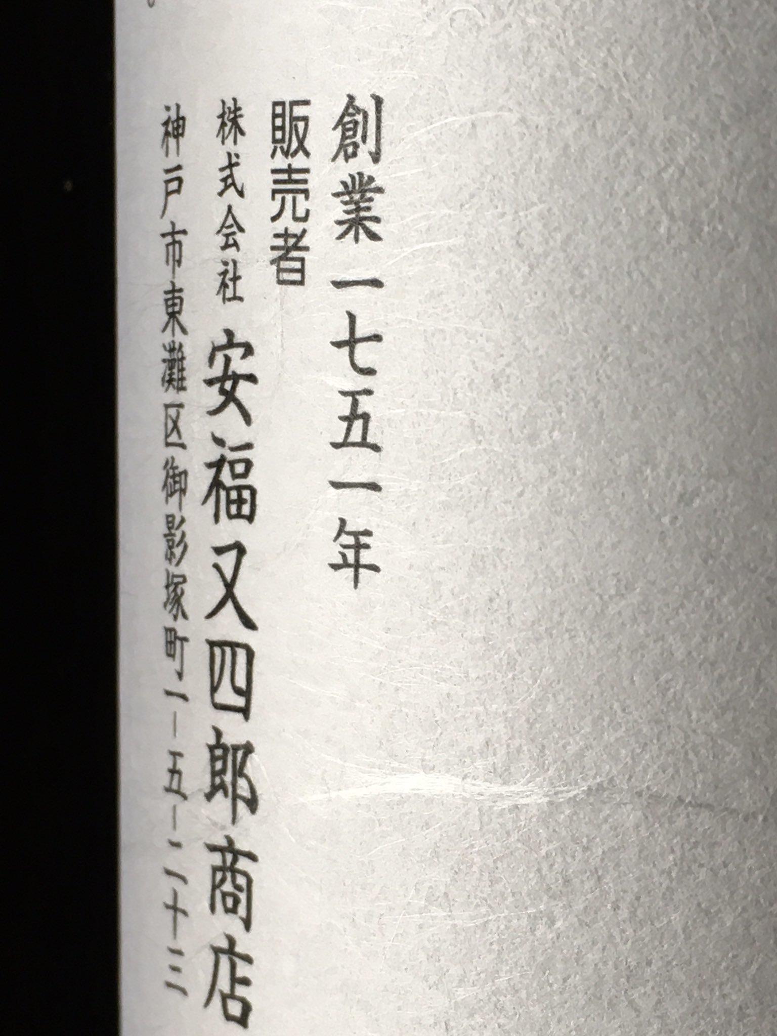 目覚める熟成酒/十一代目又四郎シークレットヴィンテージ2種 予約受付開始しました!_d0367608_12192153.jpg