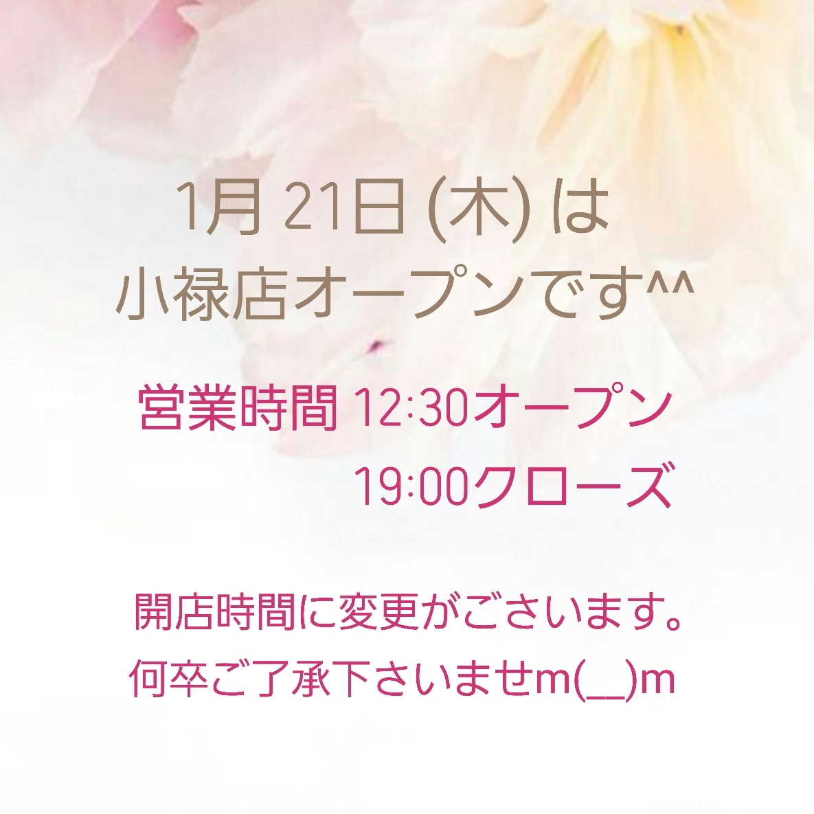 ☆ 明日(1/21木)小禄店の営業時間変更あります ☆_e0103133_21294945.jpg