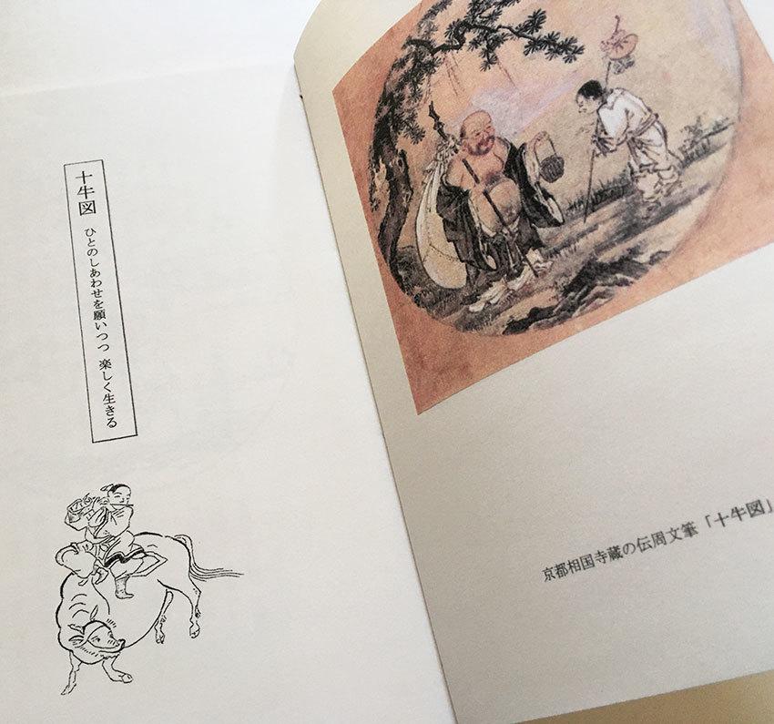 辰申文庫・樹下龍児「十牛図」_e0000935_18065361.jpg