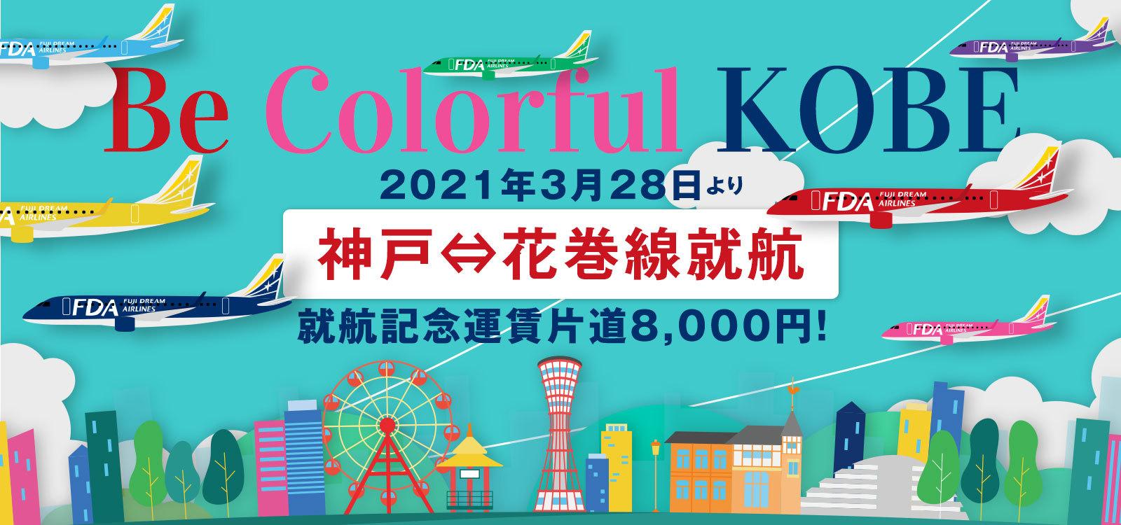 2021年3月よりFDA「神戸ー花巻」線が就航します_a0165546_00045134.jpg