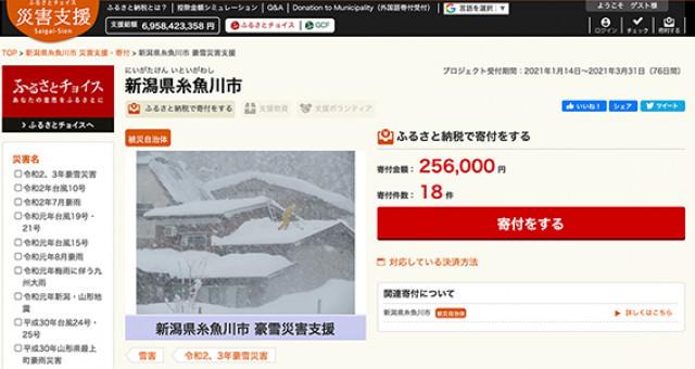 大雪災害への支援をお願いします_糸魚川_d0348249_13173495.jpg