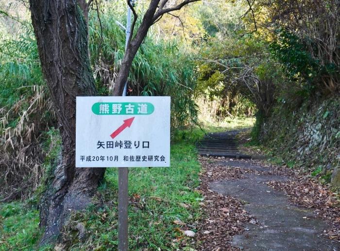 熊野古道  2021-01-27 00:00_b0093754_23221357.jpg