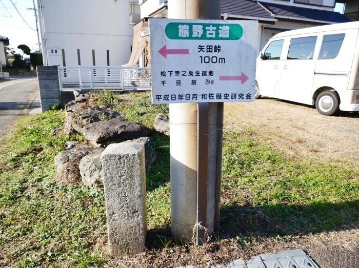 熊野古道  2021-01-27 00:00_b0093754_23240525.jpg