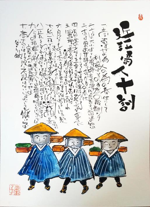 オンライン月例己書幸座「近江商人十訓」_c0385359_15512079.jpg