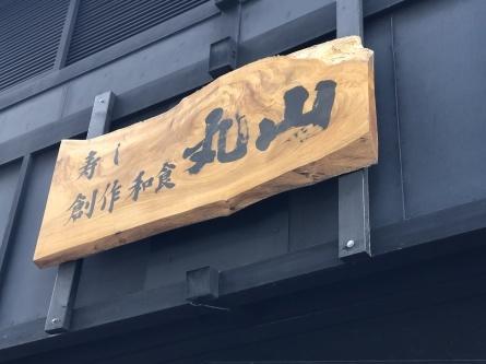 1/20 店長日記_e0173381_17553635.jpg