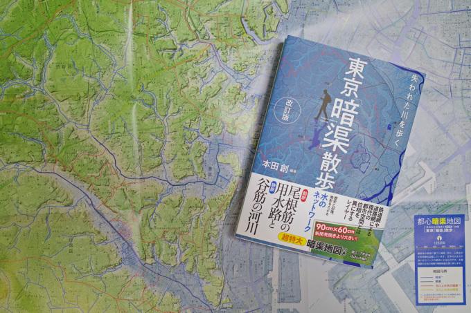 【お知らせ】単行本「失われた川を歩く 東京「暗渠」散歩 改訂版」、1月末刊行となります。_c0163001_17171551.jpg