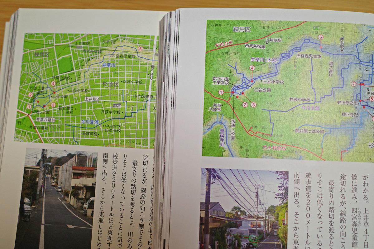 【お知らせ】単行本「失われた川を歩く 東京「暗渠」散歩 改訂版」、1月末刊行となります。_c0163001_17180148.jpg