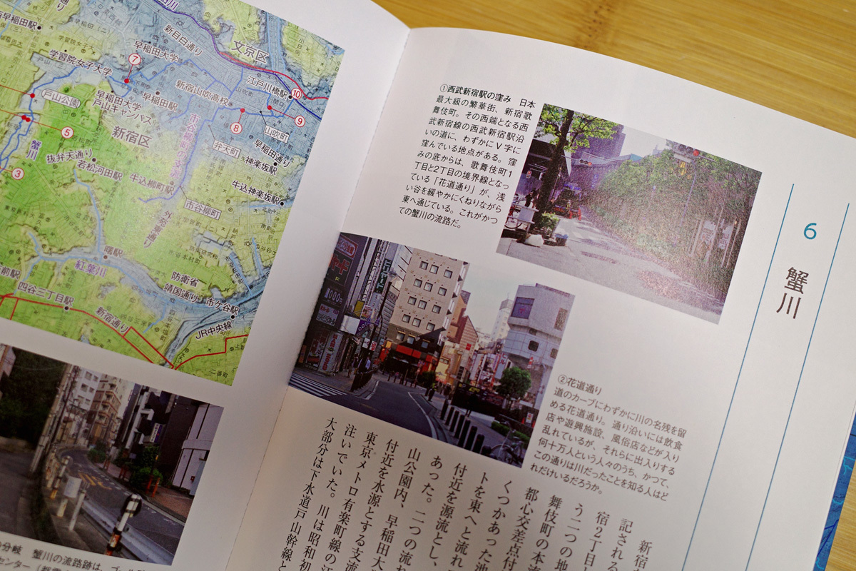 【お知らせ】単行本「失われた川を歩く 東京「暗渠」散歩 改訂版」、1月末刊行となります。_c0163001_17184817.jpg