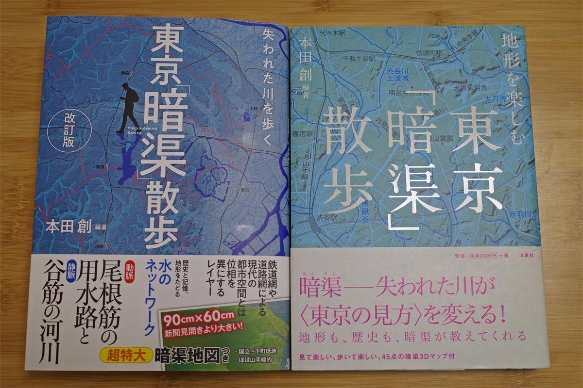【お知らせ】単行本「失われた川を歩く 東京「暗渠」散歩 改訂版」、1月末刊行となります。_c0163001_17195940.jpg