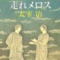 『走れメロス』と「信実」 - 死語の世界の日本_c0315619_14530977.png