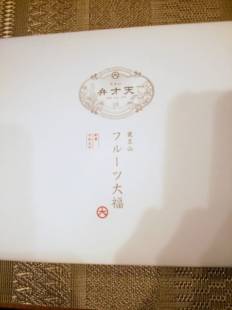 弁財天 フルーツ大福_c0124528_07381310.jpg