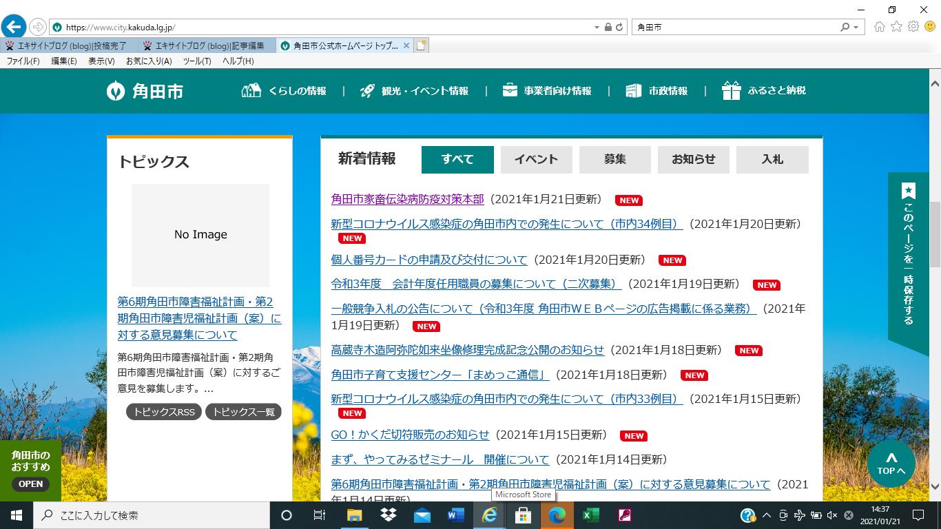 千葉県で発生した高病原性鳥インフルエンザの対応について_d0247345_14385633.png