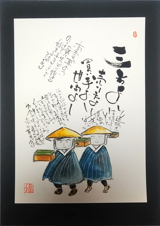 オンライン月例己書幸座「近江商人十訓」_c0385359_16462992.jpg