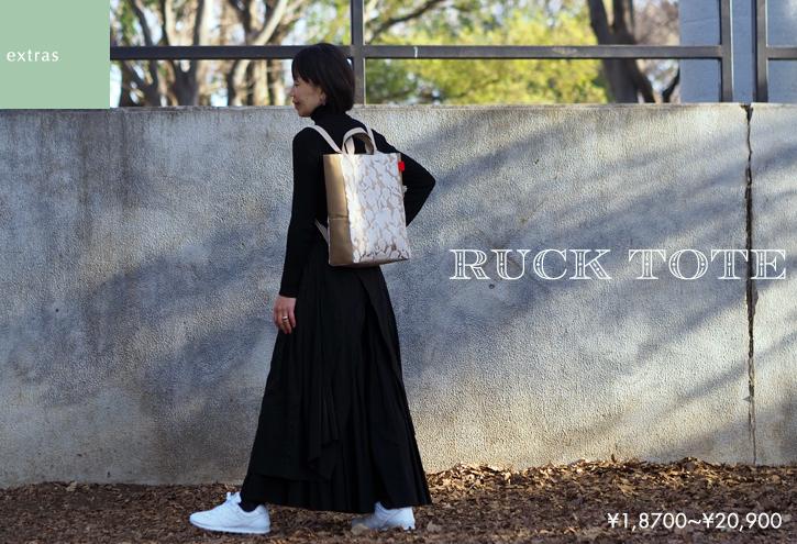 背中にスッキリ映える「ruck tote」のファブリック_e0243765_08395265.jpg