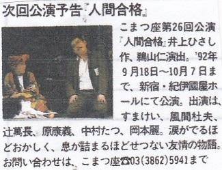 4-3/36-26 舞台「きらめく星座」井上ひさし作 木村光一演出 こまつ座の時代(アングラの帝王から新劇へ)_f0325673_14331493.jpg