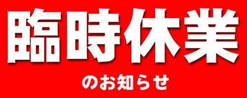 高松店のみ2月15日(月)は臨時休業させていただきます_b0163075_08454949.jpg