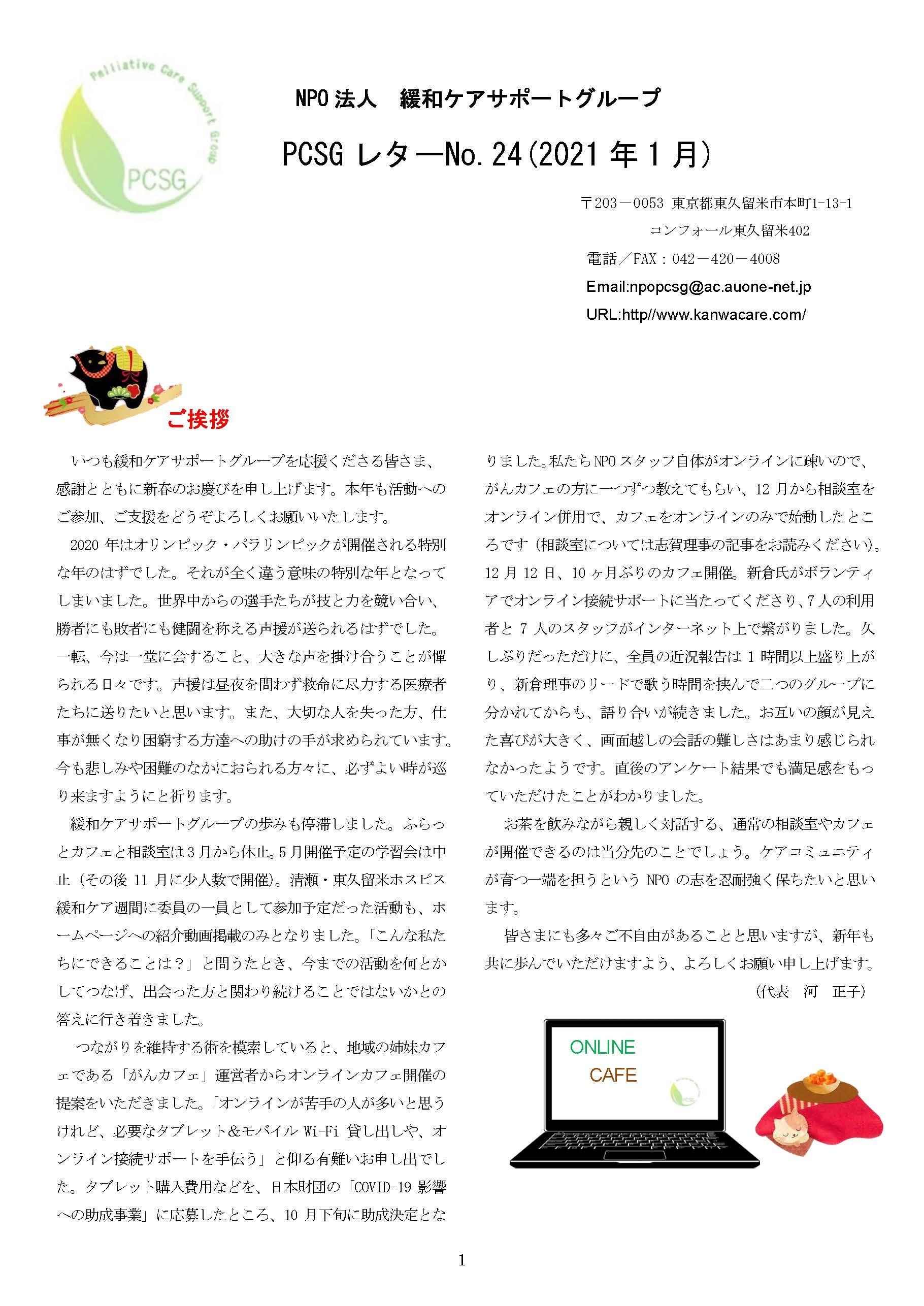 PCSGレター No.24(2021.1 第24号発行)_e0167087_16010648.jpg