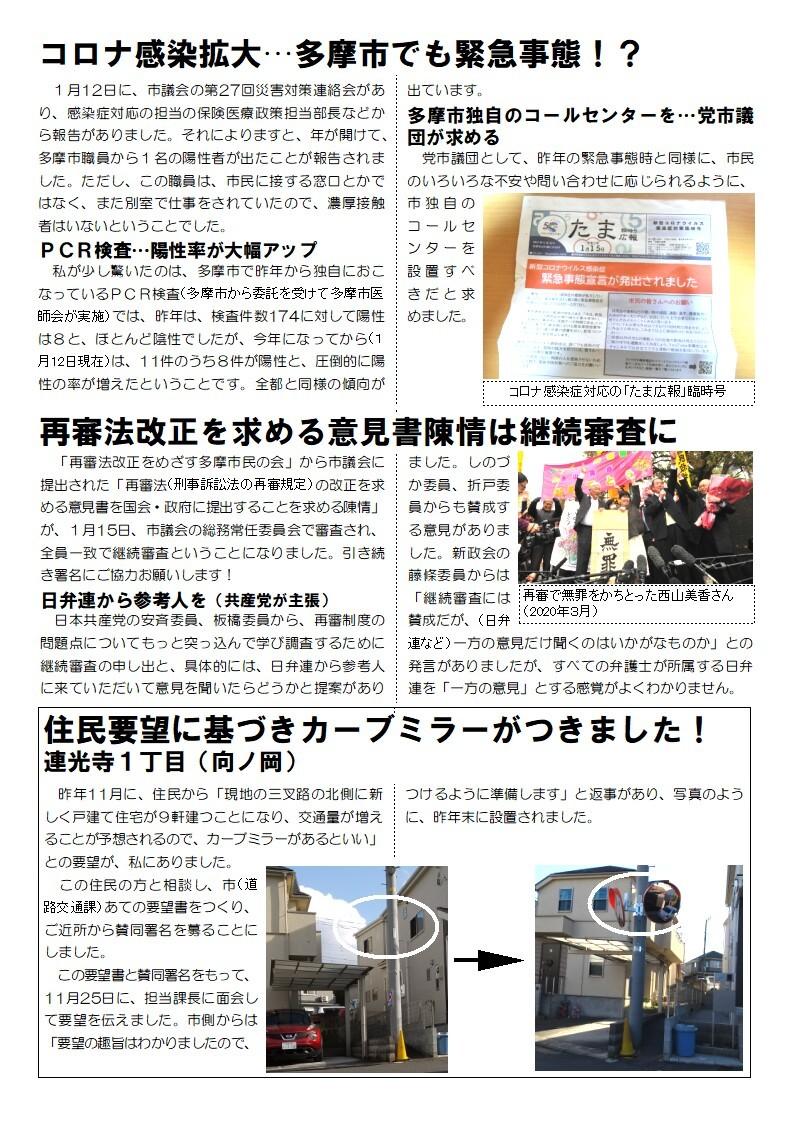 №1053 コロナ特措法の罰則規定は感染対策に逆行…日本共産党がきびしく指摘、日本医学会連合も反対/多摩市議会…再審法改正を求める陳情は継続審査に_a0045389_09581528.jpg