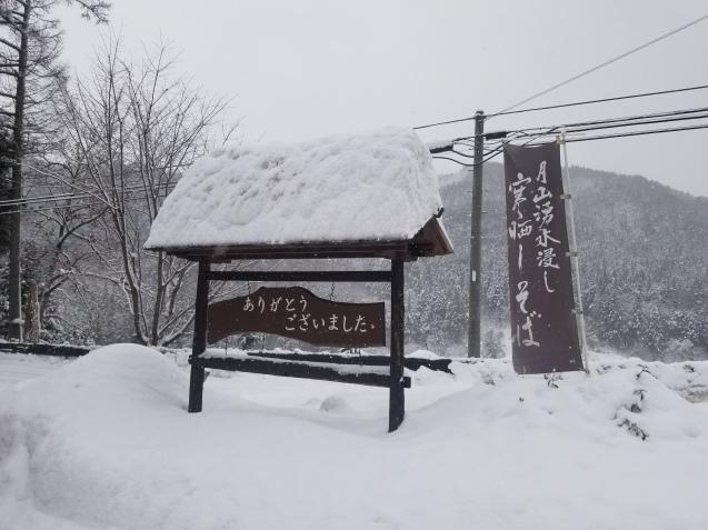 雪の中のお蕎麦屋さん。。。_e0143298_18574883.jpg