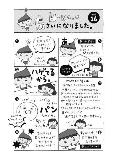 ヒカルまんが【16】_d0225610_12015697.jpg
